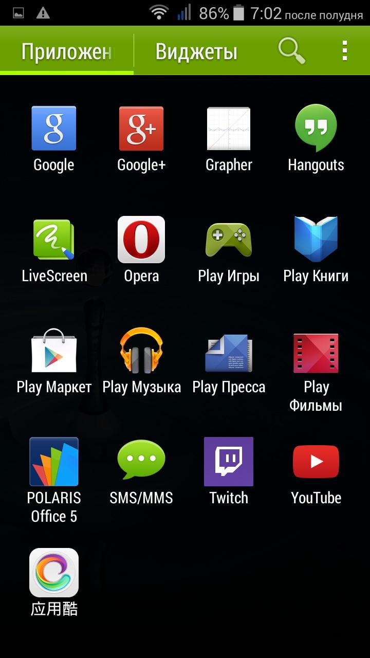 Скачать Игры На Телефон Acer S100 - …
