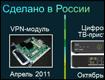 Cisco ISR 2911R: в России начато производство  популярного маршрутизатора