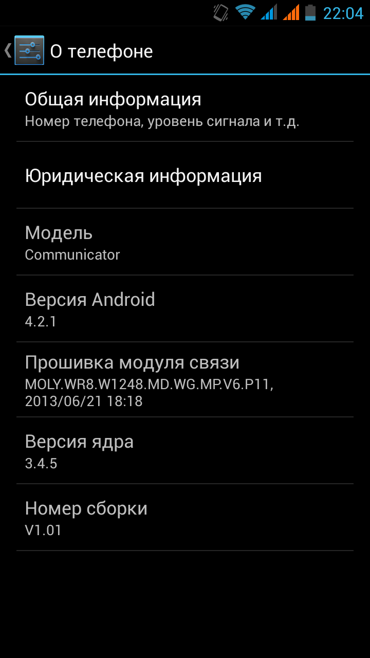 обновление системы на андроид что это край, Первомайский