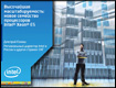Intel объявила в России Xeon E5-2600 на архитектуре Sandy Bridge