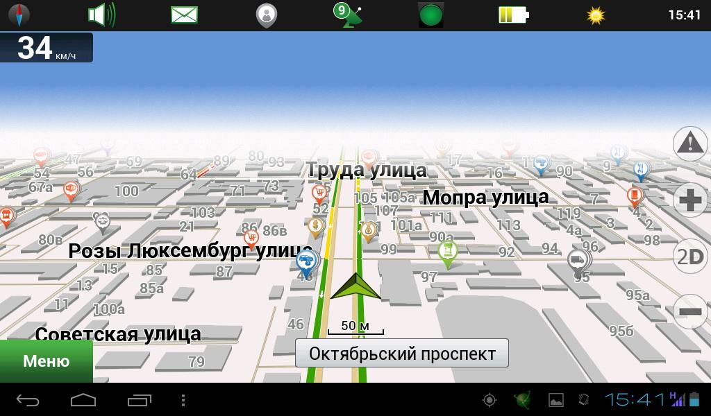 Скачать Карты Для Навител Навигатор 7.0.0.0 Android