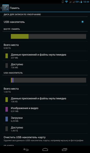 Как в планшете сохранить на карту памяти